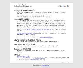ダルビッシュ紗栄子ブログ_Google診断ページ
