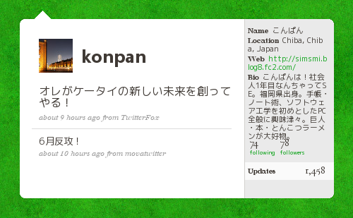 konpan_meishitter01