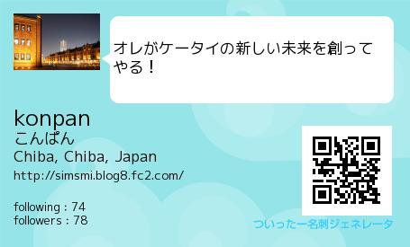 konpan_twitter_meishi_generator01